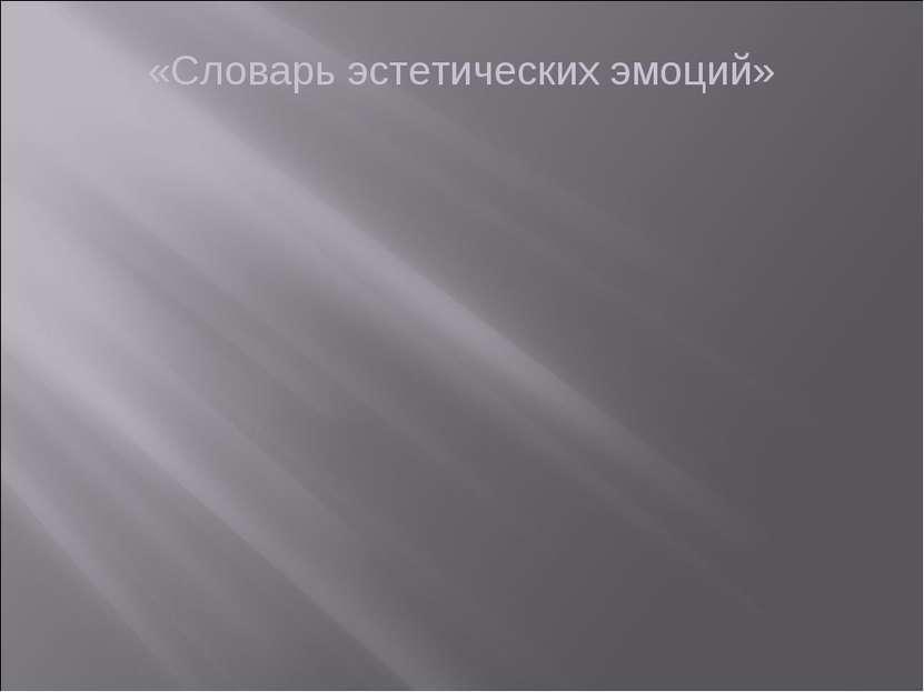 «Словарь эстетических эмоций»