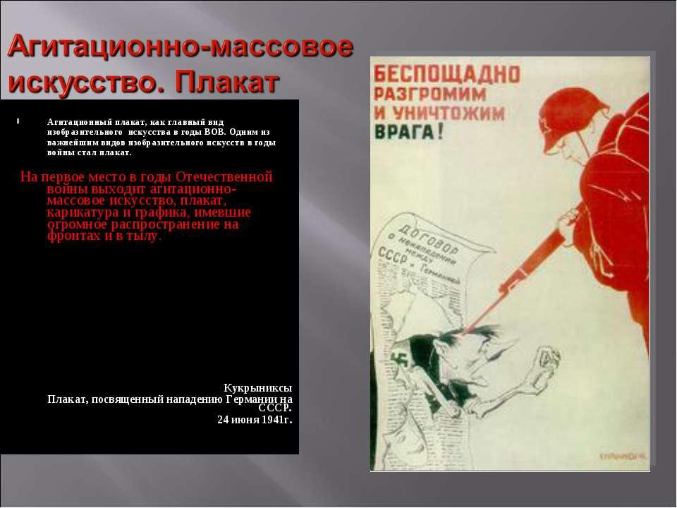 Агитационный плакат, как главный вид изобразительного искусства в годы ВОВ. О...