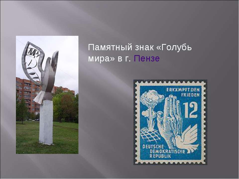 Памятный знак «Голубь мира» в г. Пензе