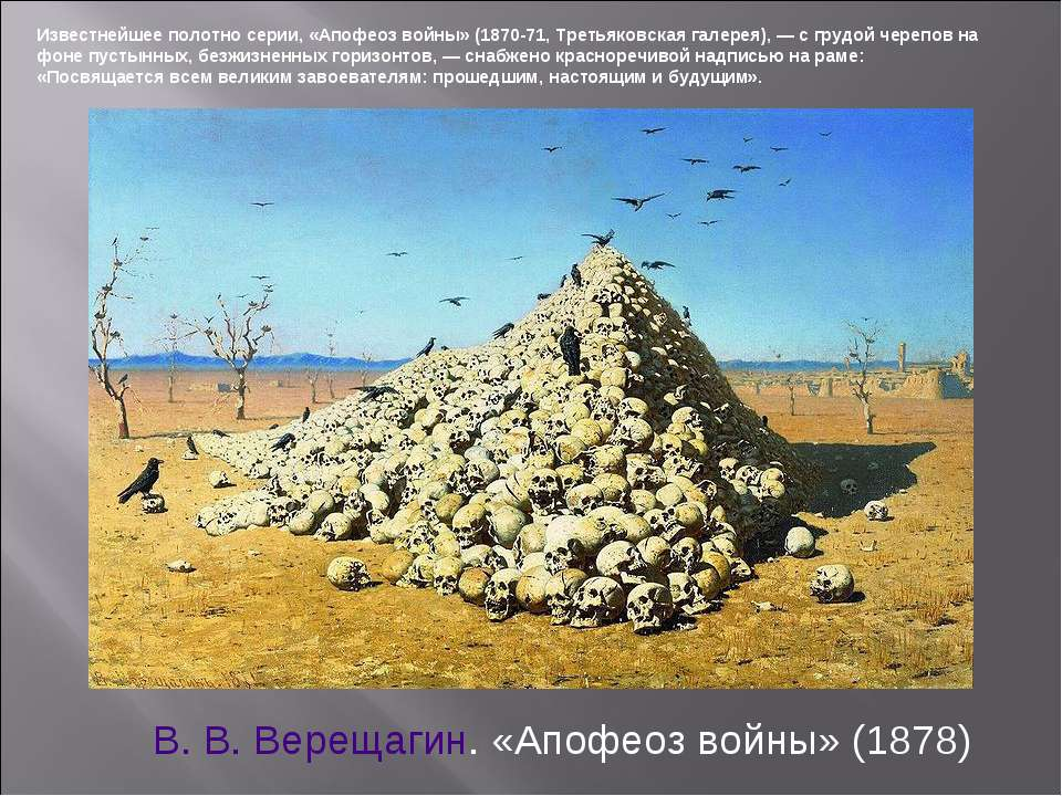 В.В.Верещагин. «Апофеоз войны» (1878) Известнейшее полотно серии, «Апофеоз ...