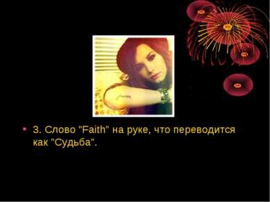 """3. Слово """"Faith"""" на руке, что переводится как """"Судьба""""."""