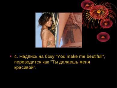 """4. Надпись на боку """"You make me beutifull"""", переводится как """"Ты делаешь меня ..."""