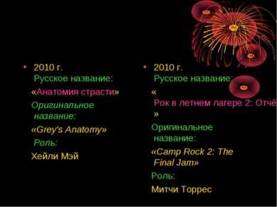 2010 г. Русское название: «Анатомия страсти» Оригинальное название: «Grey's A...