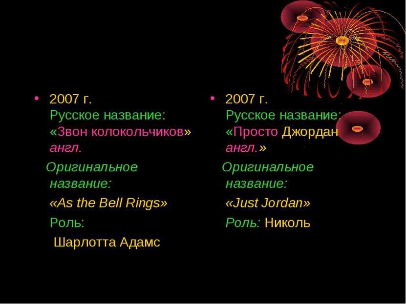 2007 г. Русское название: «Звон колокольчиков»англ. Оригинальное название: «...