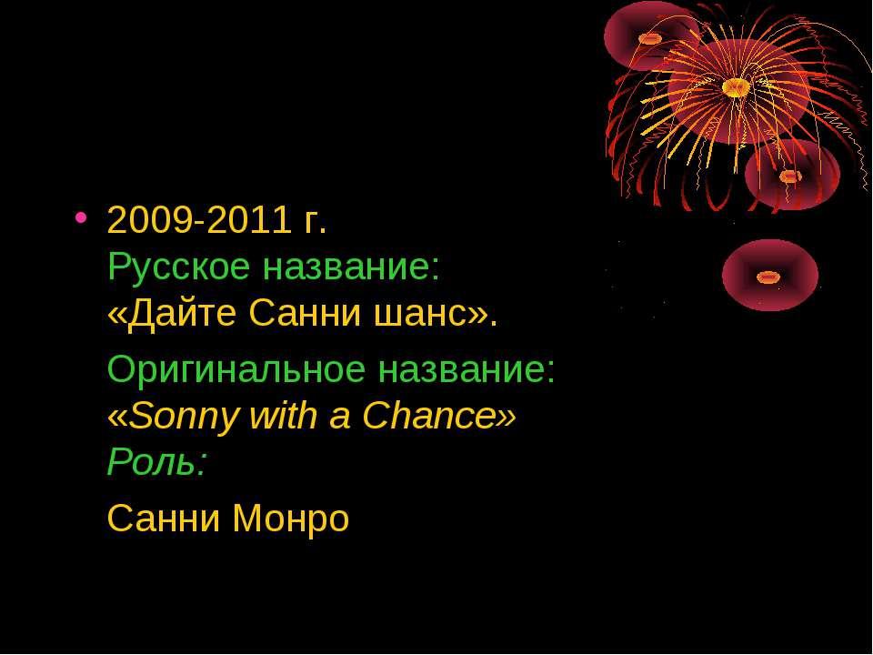 2009-2011 г. Русское название: «Дайте Санни шанс». Оригинальное название: «So...