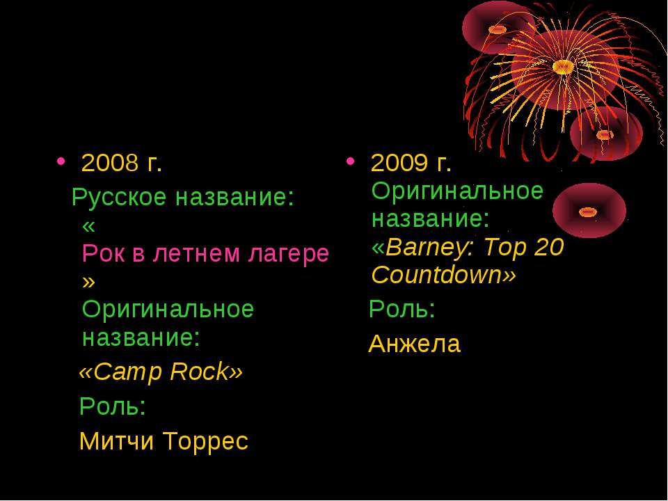 2008 г. Русское название: «Рок в летнем лагере» Оригинальное название: «Camp ...