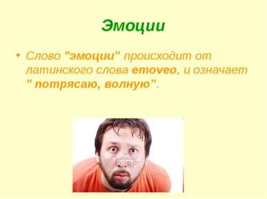 "Эмоции Слово ""эмоции"" происходит от латинского слова emoveo, и означает "" пот..."