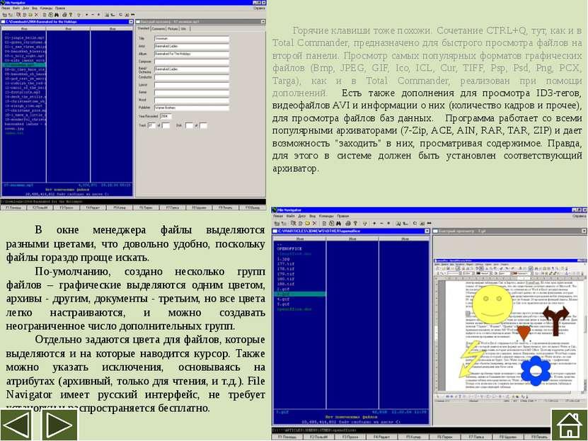 Все основные средства для работы с файлами вынесены на панель инструментов – ...