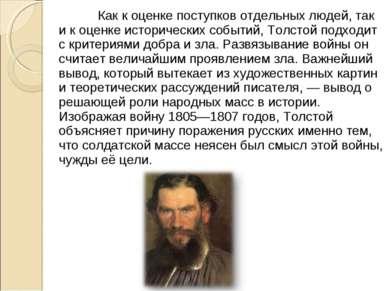 Как к оценке поступков отдельных людей, так и к оценке исторических событий, ...