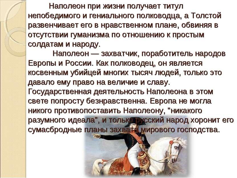 Наполеон при жизни получает титул непобедимого и гениального полководца, а То...