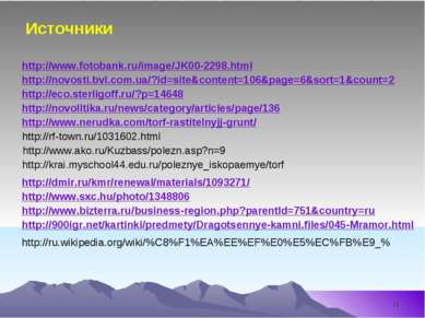 http://novosti.bvl.com.ua/?id=site&content=106&page=6&sort=1&count=2 http://e...