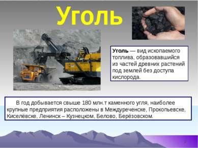 Уголь — вид ископаемого топлива, образовавшийся из частей древних растений по...
