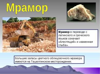 Большие запасы цветного облицовочного мрамора имеются на Ташелгинском месторо...