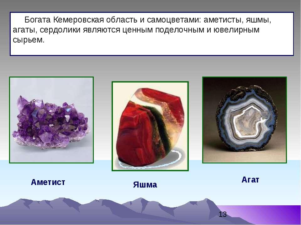 Яшма Аметист Богата Кемеровская область и самоцветами: аметисты, яшмы, агаты,...