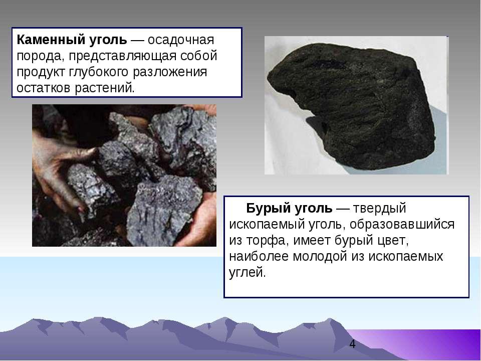 Бурый уголь — твердый ископаемый уголь, образовавшийся из торфа, имеет бурый ...