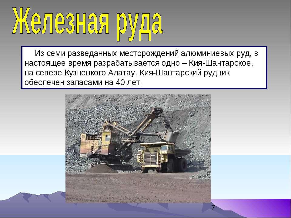 Из семи разведанных месторождений алюминиевых руд, в настоящее время разрабат...