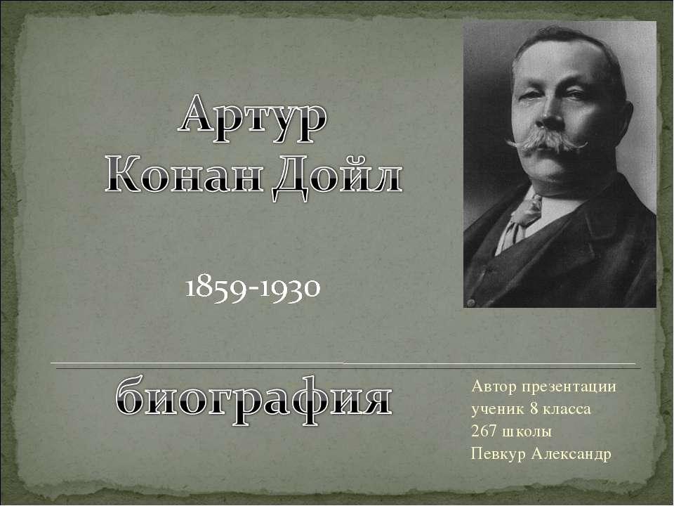 Автор презентации ученик 8 класса 267 школы Певкур Александр