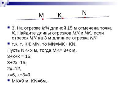 3. На отрезке MN длиной 15 м отмечена точка K. Найдите длины отрезков MK и NK...