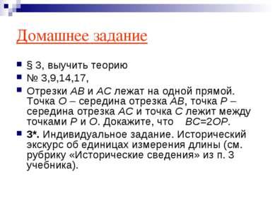 Домашнее задание § 3, выучить теорию № 3,9,14,17, Отрезки AB и AC лежат на од...