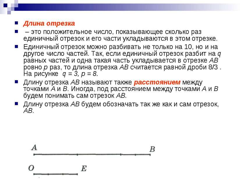 Длина отрезка – это положительное число, показывающее сколько раз единичный о...