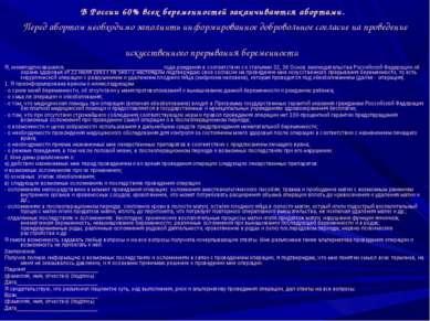 В России 60% всех беременностей заканчиваются абортами. Перед абортом необход...