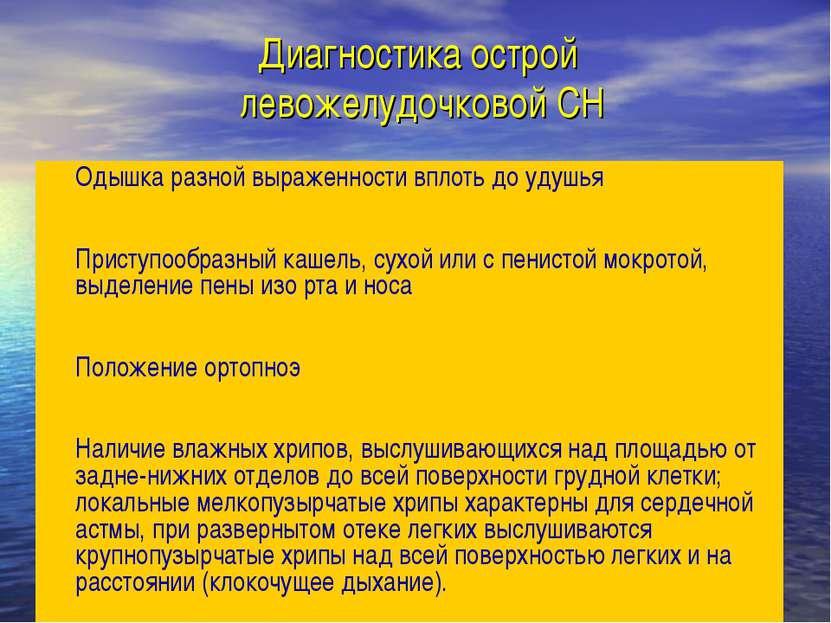 Диагностика острой левожелудочковой СН Одышка разной выраженности вплоть до у...