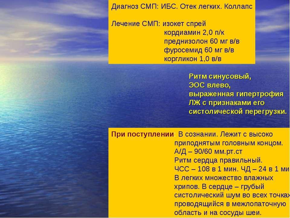 Диагноз СМП: ИБС. Отек легких. Коллапс Лечение СМП: изокет спрей кордиамин 2,...