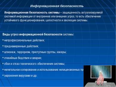 Информационная безопасность Информационная безопасность системы – защищенност...