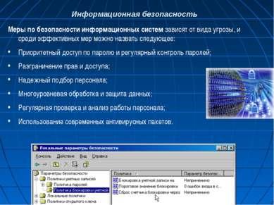 Информационная безопасность Меры по безопасности информационных систем завися...