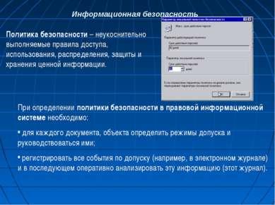 Информационная безопасность Политика безопасности – неукоснительно выполняемы...