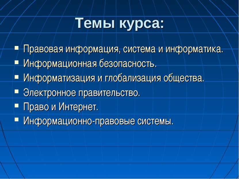 Темы курса: Правовая информация, система и информатика. Информационная безопа...
