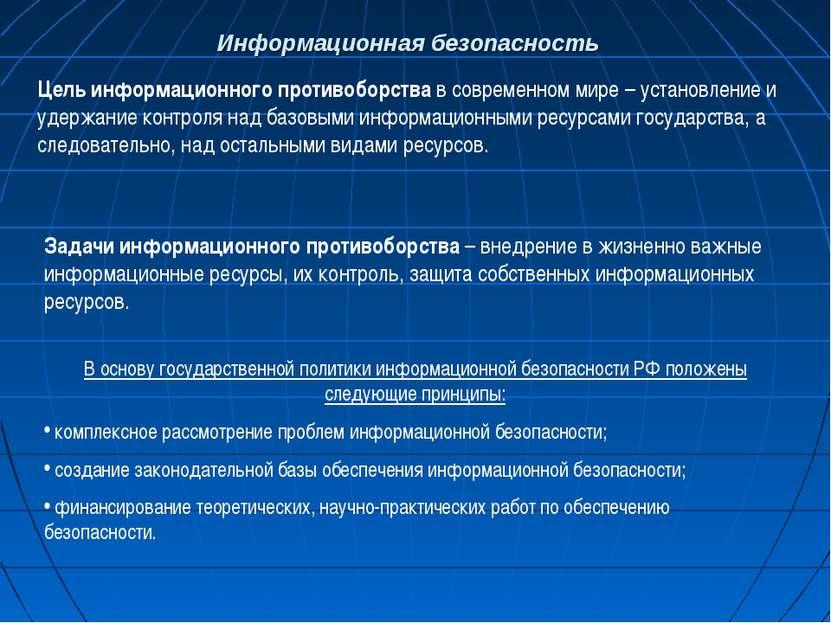 Информационная безопасность Цель информационного противоборства в современном...