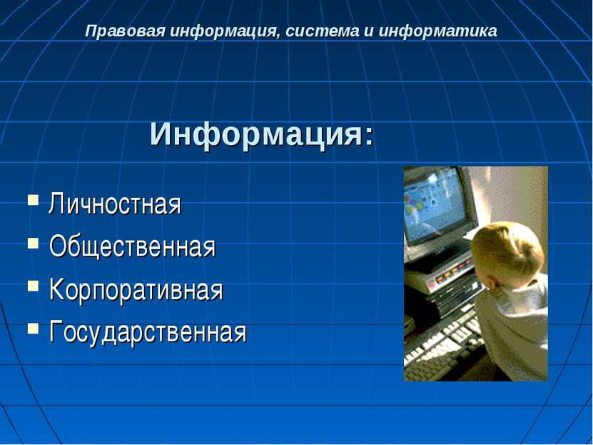 Информация: Личностная Общественная Корпоративная Государственная Правовая ин...