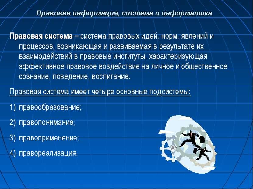 Правовая информация, система и информатика Правовая система – система правовы...
