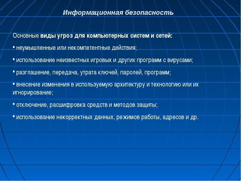 Информационная безопасность Основные виды угроз для компьютерных систем и сет...