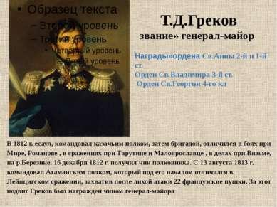 Т.Д.Греков звание» генерал-майор В 1812 г. есаул, командовал казачьим полком,...