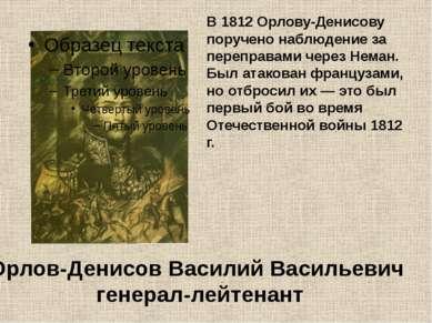 В 1812 Орлову-Денисову поручено наблюдение за переправами через Неман. Был ат...