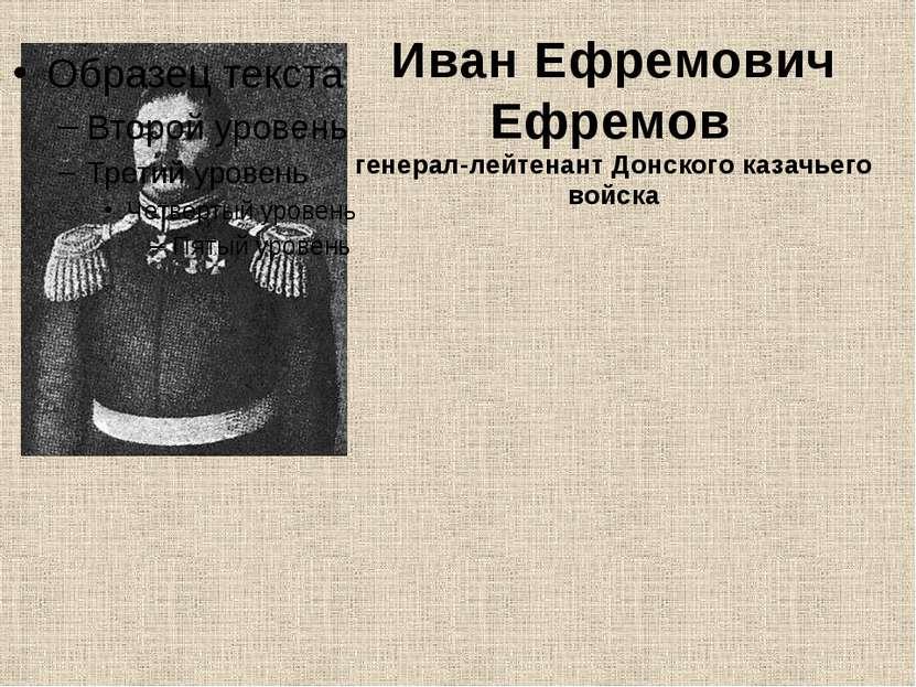 Иван Ефремович Ефремов генерал-лейтенант Донского казачьего войска