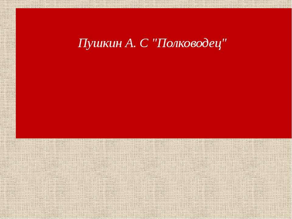 """Пушкин А. C """"Полководец"""""""