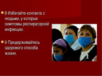 8 Избегайте контакта с людьми, у которых симптомы респираторной инфекции. 9 П...