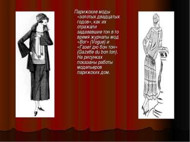 Парижские моды «золотых двадцатых годов», как их отражали задававшие тон в то...