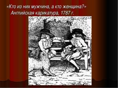 «Кто из них мужчина, а кто женщина?» Английская карикатура, 1787 г.