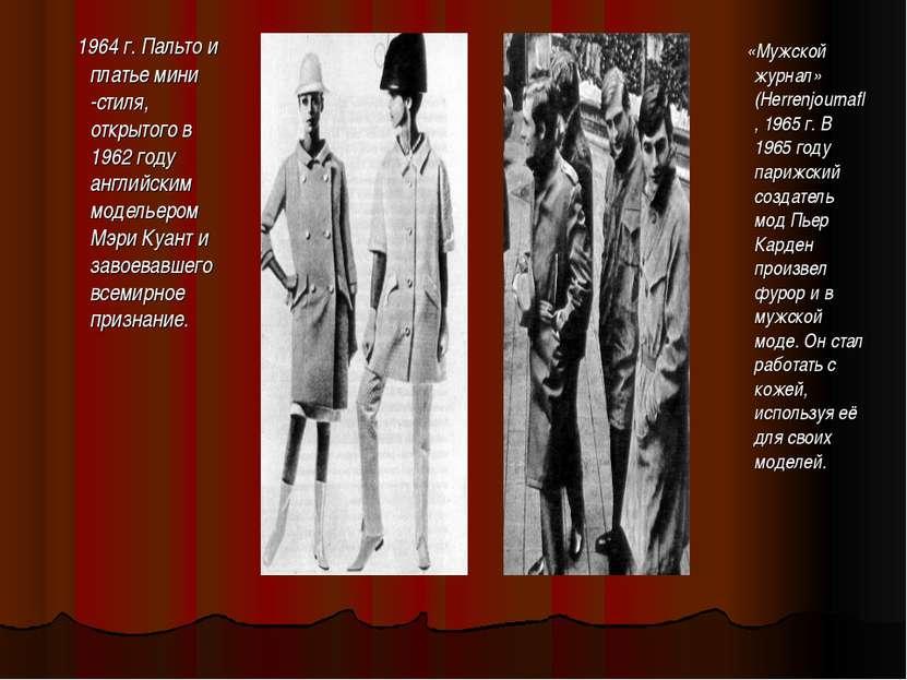 1964 г. Пальто и платье мини -стиля, открытого в 1962 году английским моделье...