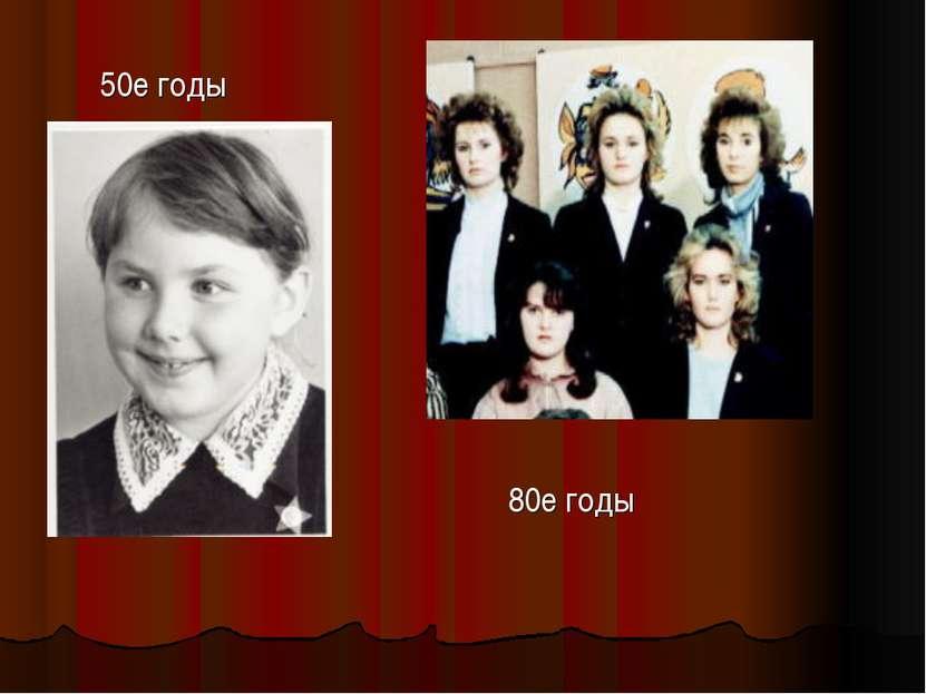 50е годы 80е годы
