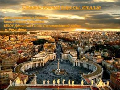 Страны Южной Европы. Италия урок географии в 7классе Косых Ольга Радиковна МБ...