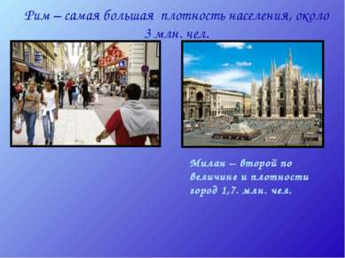 Рим – самая большая плотность населения, около 3 млн. чел. Милан – второй по ...
