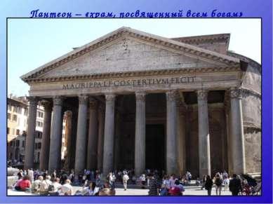 Пантеон – «храм, посвященный всем богам» Адриан