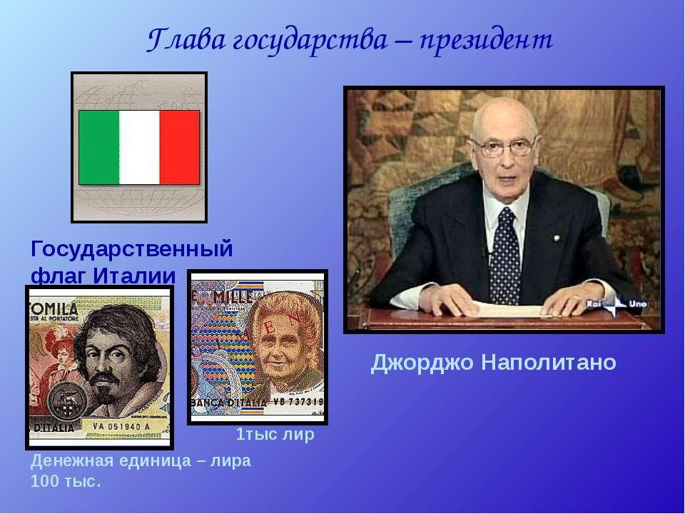Глава государства – президент Джорджо Наполитано Государственный флаг Италии ...