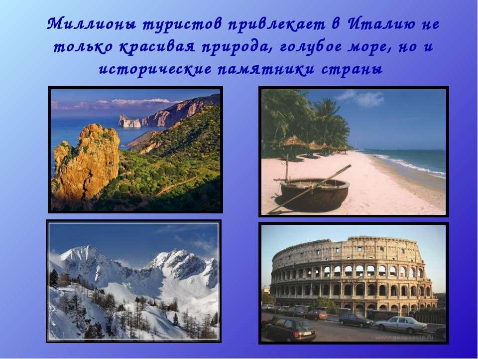 Миллионы туристов привлекает в Италию не только красивая природа, голубое мор...