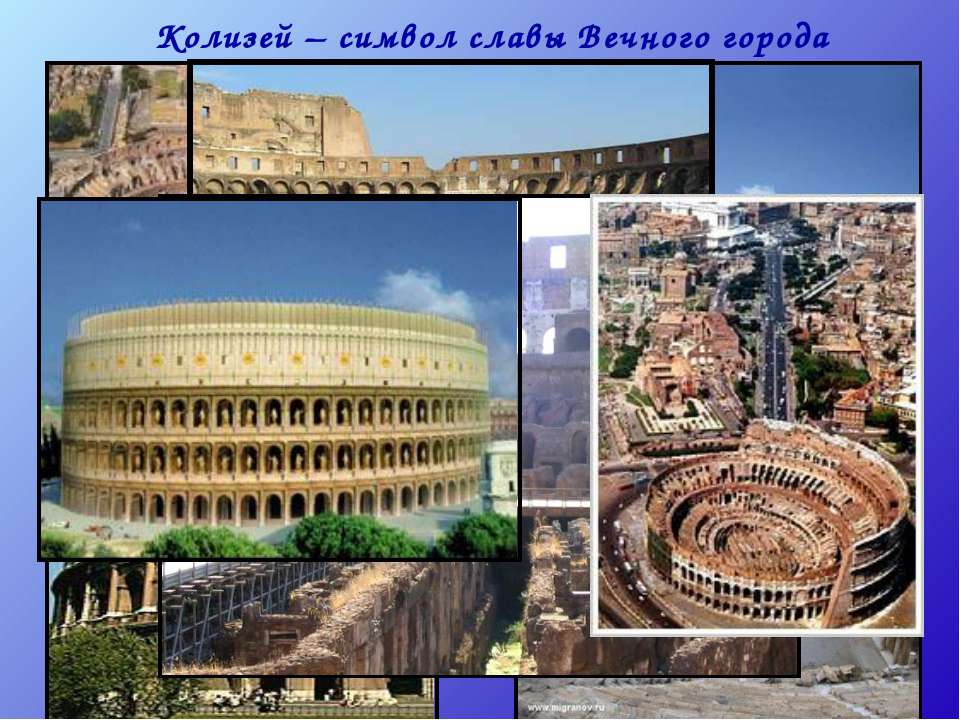 Колизей – символ славы Вечного города